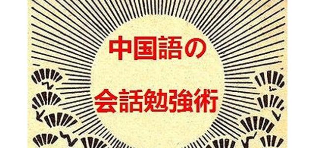 日本語禁止タイムを使った中国語の会話勉強術