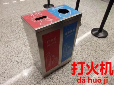 中国の空港のライターとペットボトル回収ボックス