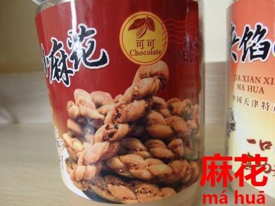 天津銘菓麻花チョコ味