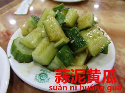中華前菜の定番きゅうりのにんにく和え物