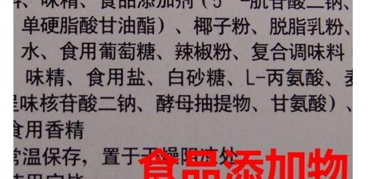 中国語の食品添加物