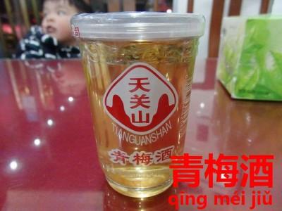 ワンカップ式の中国の梅酒