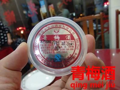 中国の梅酒の蓋