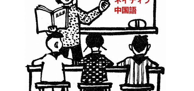 ネイティブに聞こえる中国語フレーズ
