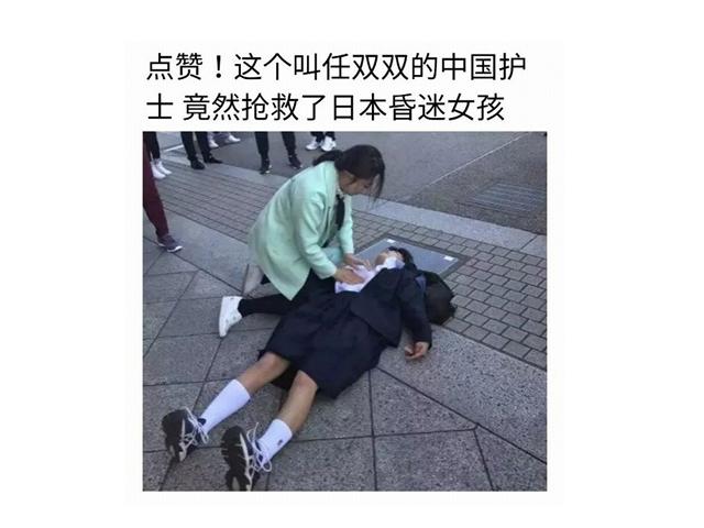看護師の中国語