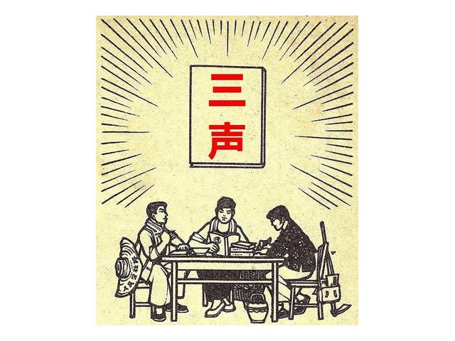 三声の中国語発音注意点