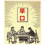 中国語の早口