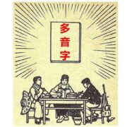 中国の漢字にもあった二つ以上の発音