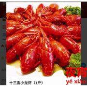 中国人の夜食。羊串にカエルにザリガニ