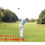 ゴルフに関する中国語