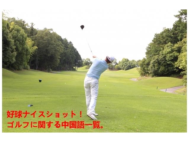 ゴルフスイング 手首の使い方で   -