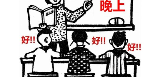 中国語の夜に関する表現フレーズ集。夜【晚上】
