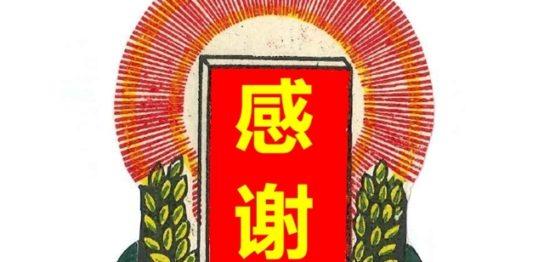 お礼を伝える感謝の挨拶中国語