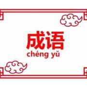 中国語の成語(ことわざ)をご紹介