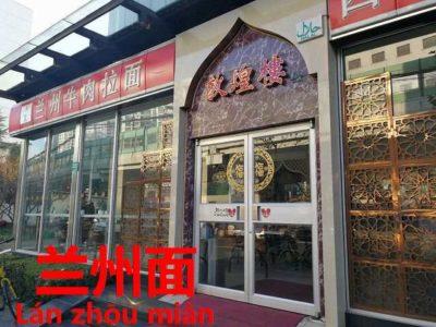 上海一の蘭州ラーメン店構え