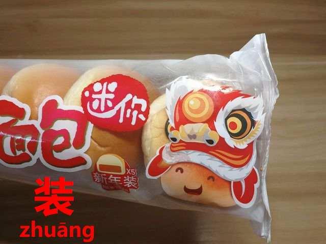 年末 の 挨拶 中国 語