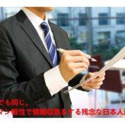 中国でも同じ。リーマン根性で情報収集をする残念な日本人達