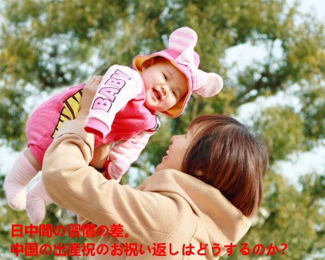 中国で出産祝いを返す