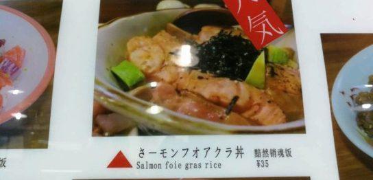 誤った日本語メニュー