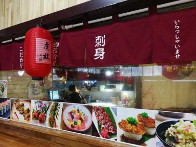 日本料理店虎林