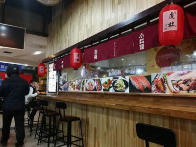中国人が開いた日本料理店