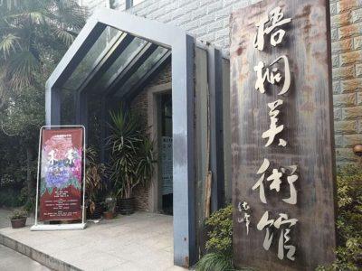 上海嘉定区にある美術館