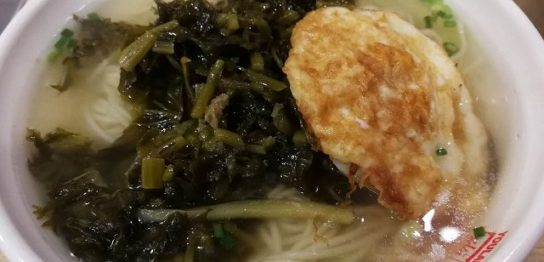 一丁上がり高菜麺