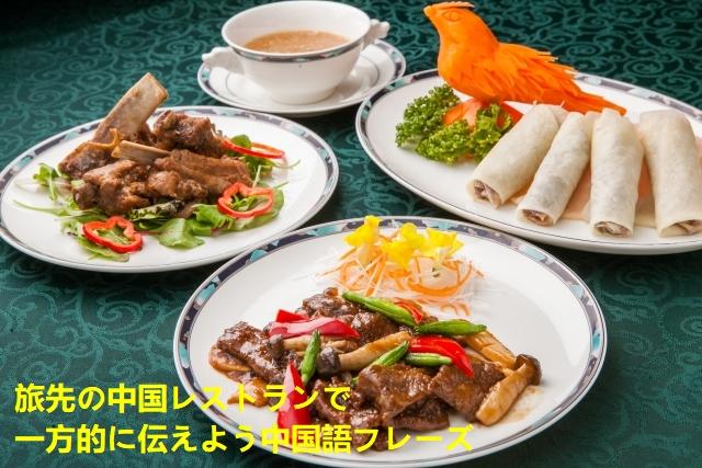 旅先の中国レストランで一方的に伝えよう中国語フレーズ