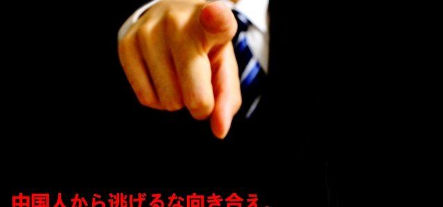 中国人から逃げるな向き合え。冷や汗タラして実地レッスン。