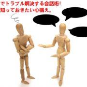 トラブル対応中国語会話のヒント