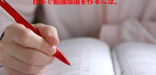 中国語の会話力やヒアリング力アップ!日本で勉強環境を作るには。
