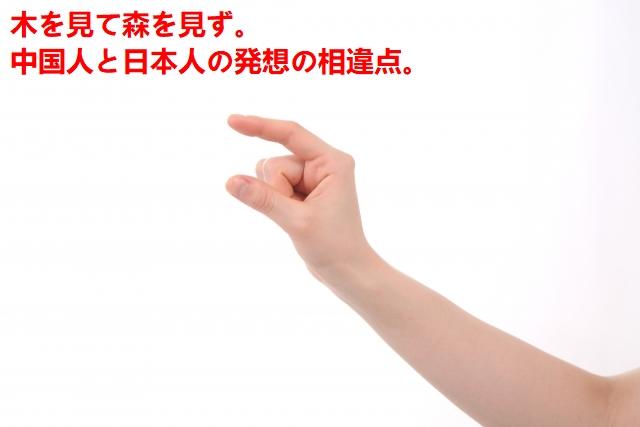 中国人と日本人の考え方の相違点
