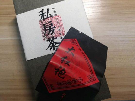頂き物の高級中国茶大紅袍