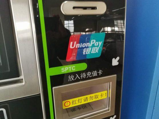 交通カードチャージ機器