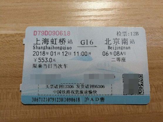 中国高鉄のチケット