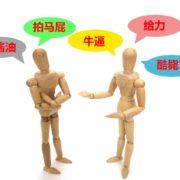 流行中国語