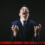 日中間の仕事環境の温度差に悩む日本人ビジネスマン。