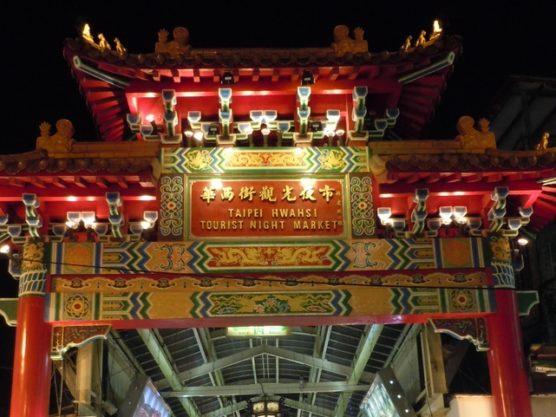 華西街観光夜市の門