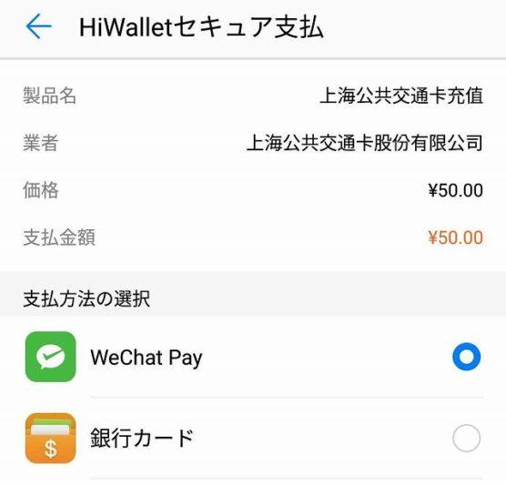 WeCahtと銀行カード決済選択