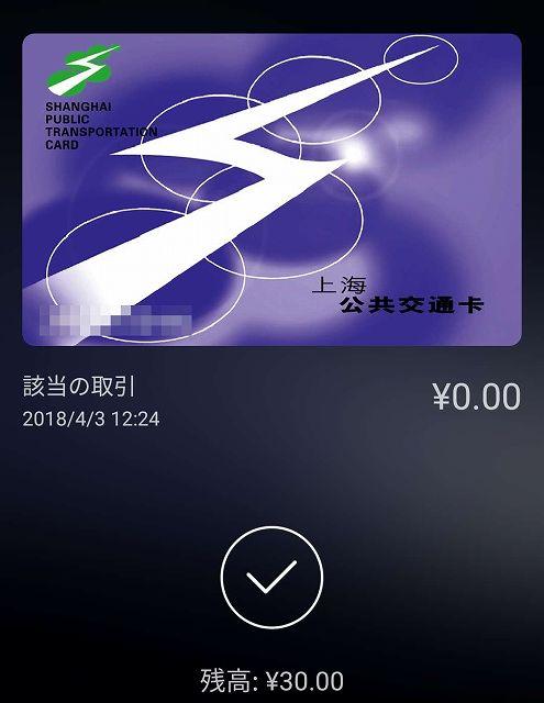 上海スマホ版交通カード利用前