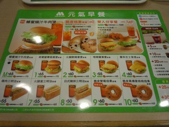 台湾で見かけたモスバーガー