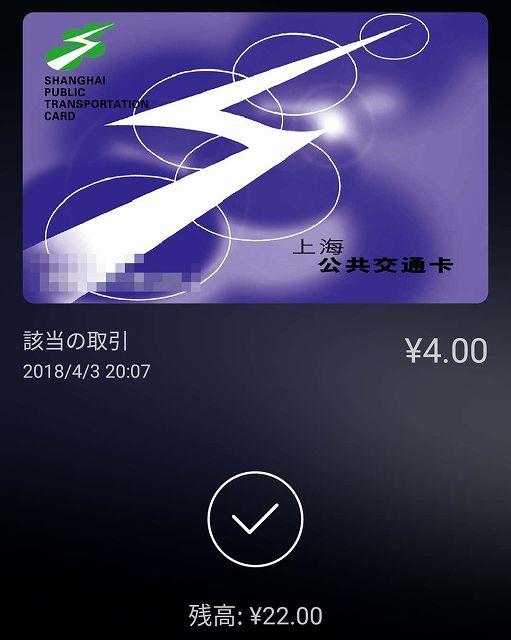 上海スマホ版交通カード利用後