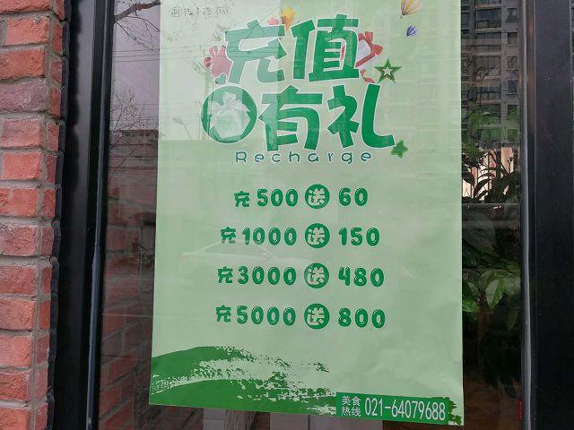チャージを促す中国の広告