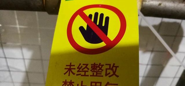 ガス利用禁止