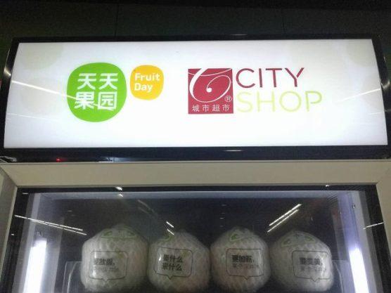 上海無人自販機のアップ