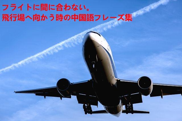 飛行場へ向かう時に使える中国語フレーズ