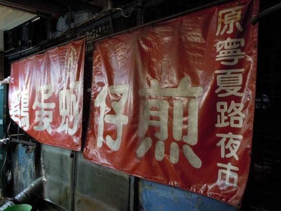 台湾牡蠣オムレツ垂れ幕