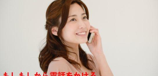 電話を切る中国語フレーズ見出し