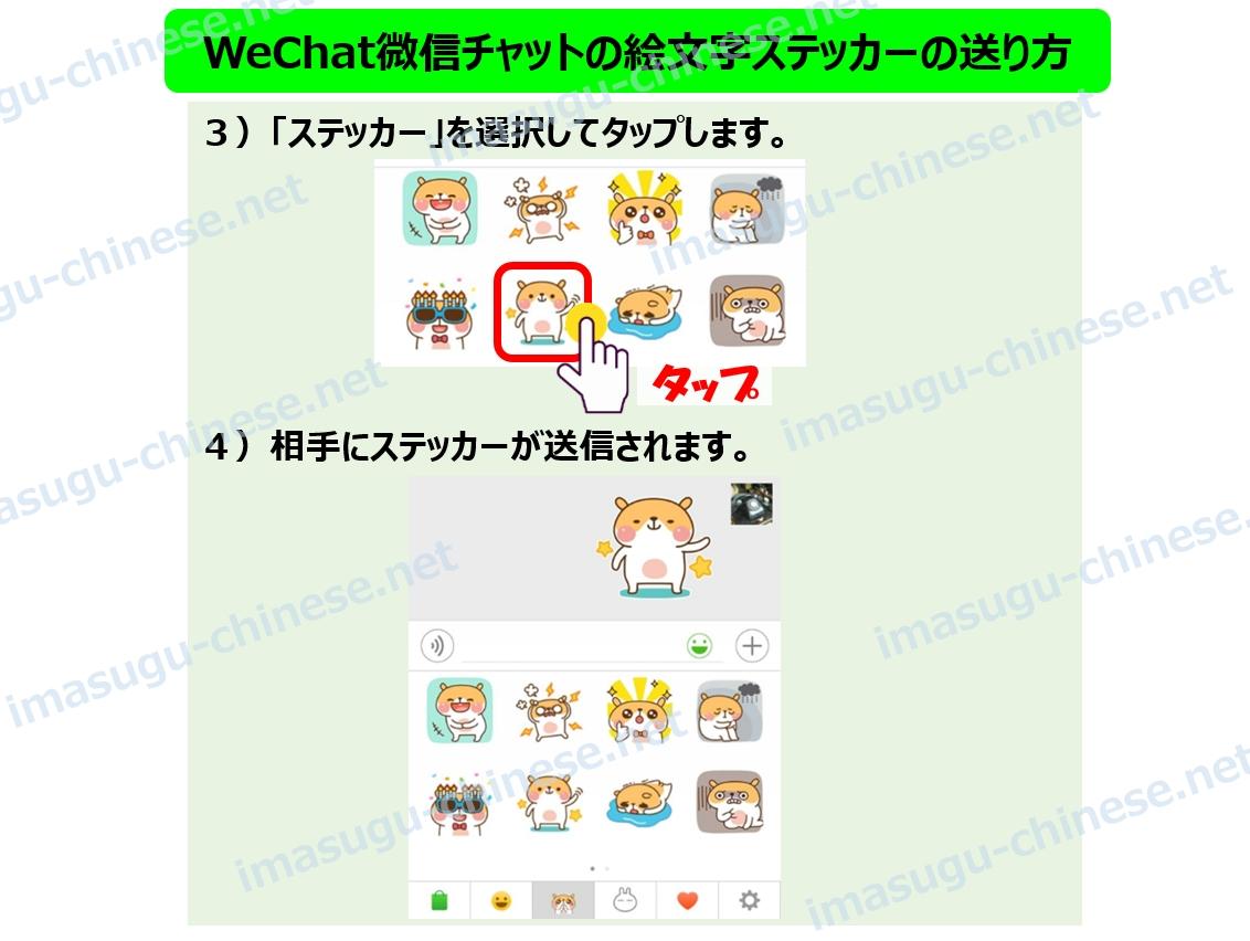 WeChat微信で絵文字ステッカーの送り方ステップ4