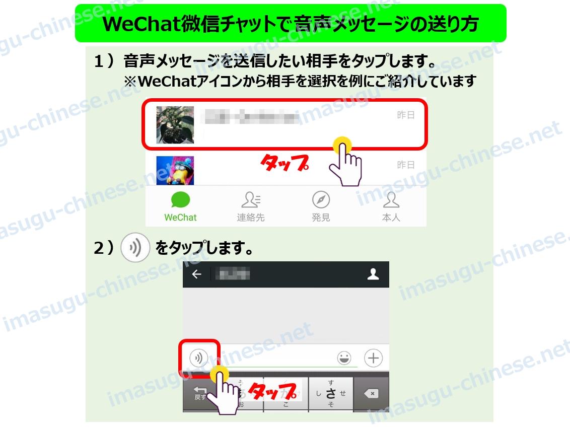 WeChat微信の音声メッセージ操作ステップ1